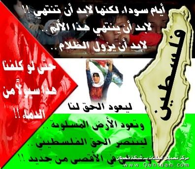 تلميذ يعرب كلمة فلسطين إعـــرابـــاً تدمع له العين Get
