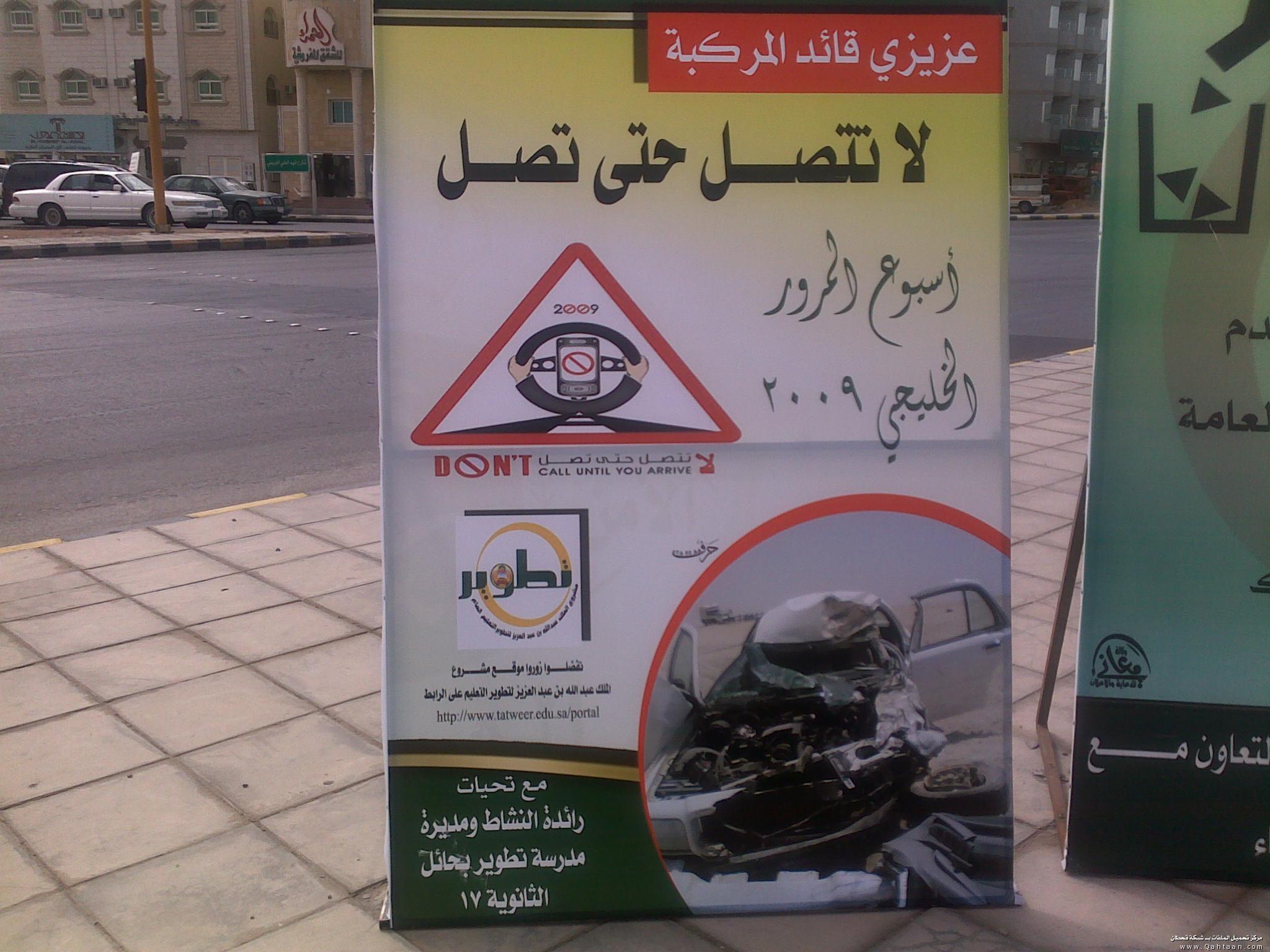 الموضوع أسبوع المرور الخليجي 2009 في ث17