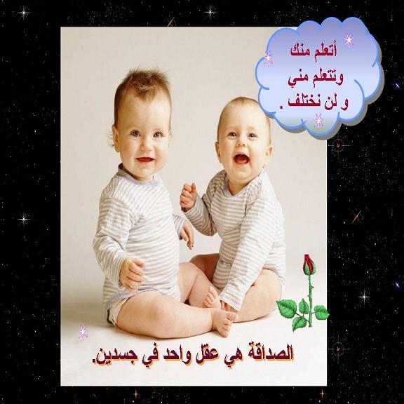 عبارات للصداقة get.php?hash=38bdekmsvw1238625248