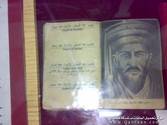 صوره للامام احمد بن حميد الدين ملك اليمن الشمالي سابقا